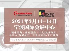 关于展会   中国国际机床装备展