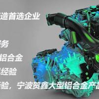 压铸造|模具|重力铸造|压铸|铝合金产品,汽车零部件供应