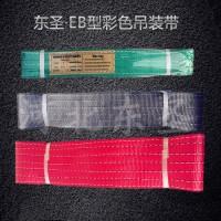 吊装带使用于东海大桥预制箱梁起吊作业中