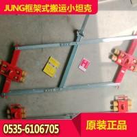 JTLB14K型JUNG框架式搬运小坦克 镀锌轴和安全夹环