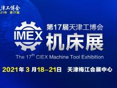 第17届天津工博会—机床展