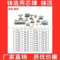 铸造用泥芯撑  铸顶 铸钉 铸造卡子 芯卡子撑头衬铁铸造工具