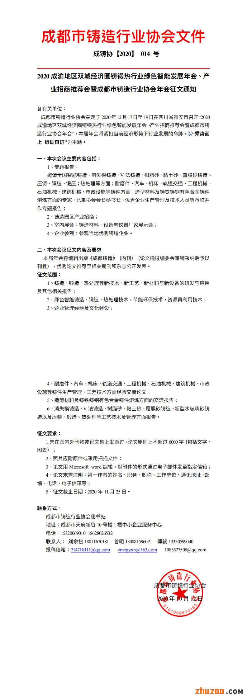2020成都市铸造行业协会年会征文通知_0