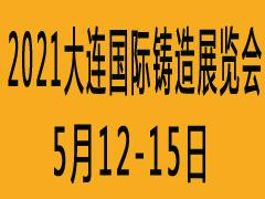 2021(第二十届)大连国际铸造、锻造及热处理展览会