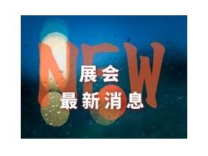 2021第十七届中国(上海)国际铸造展览会