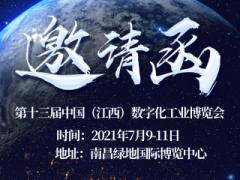 第十三届中国(江西)数字化工业博览会