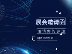 2021立嘉武汉展—武汉汽车工程与技术展览会