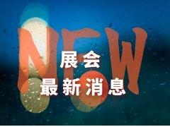 【展会预告】变局中求新局,华南首要表面处理行业盛会-SF EXPO2021稳步前行