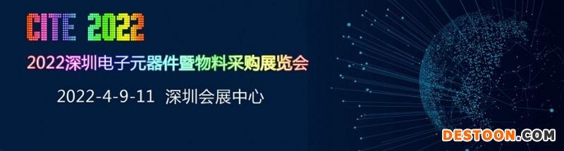 深圳电子元器件采购展