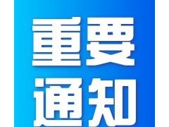 中国铸造行业系列会议(484 次) 中国汽车轻量化铸造技术交流会暨 中国铸造协会汽车铸件分会 2021 年会通知